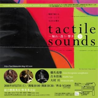 tactile sounds vol. 23