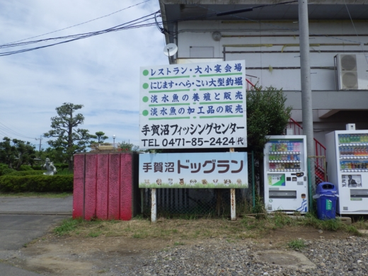 手賀沼フィッシングセンター (4)