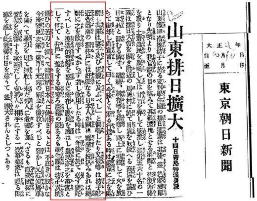 支那と毒殺新聞日本人が毒を1
