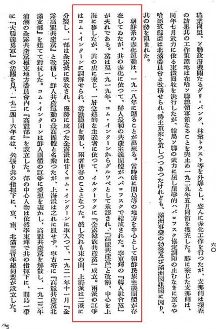 朝鮮赤化は1918年から1