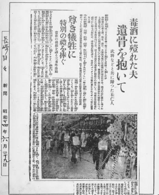 南京毒殺事件新聞記事1