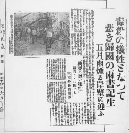 南京毒殺事件新聞記事2