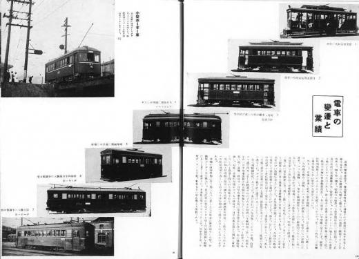 朝鮮発電8朝鮮電車変遷2