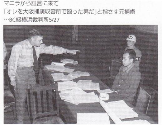 戦犯裁判マニラ捕虜1946