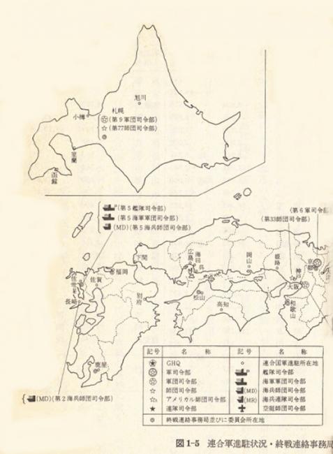 連合軍進駐状況西日本北海道