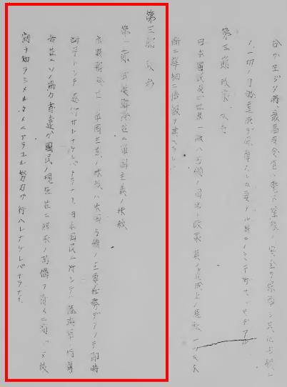 日本管理政策1_2