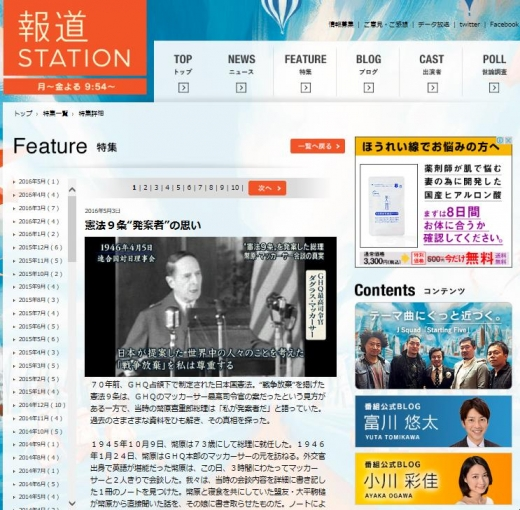 日本国憲法報ステ1