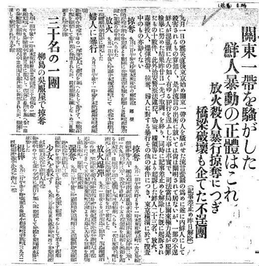 関東大震災朝鮮人犯罪1