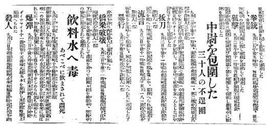 関東大震災朝鮮人犯罪2