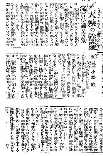 関東大震災天殃の余慶1