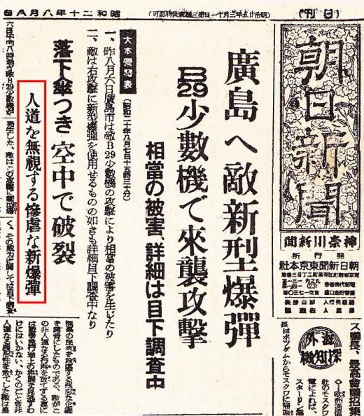 朝日新聞広島原爆投下2