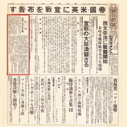 朝日新聞帝国宣戦布告2