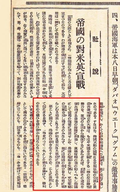 朝日新聞帝国宣戦布告社説2