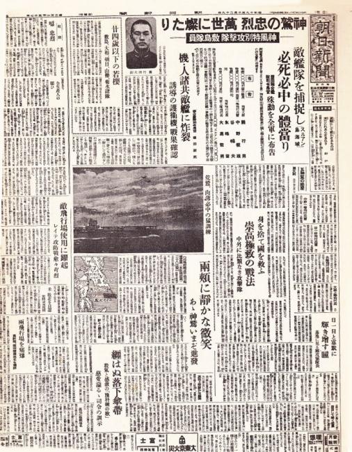 朝日新聞神鷲2