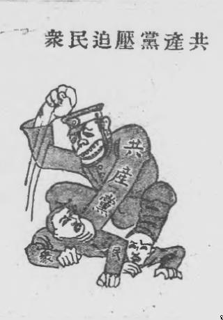 剿滅共産党4