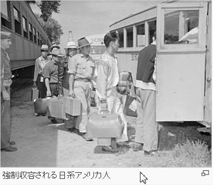 強制収容される日系アメリカ人1