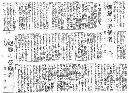 新聞記事出稼朝鮮人1