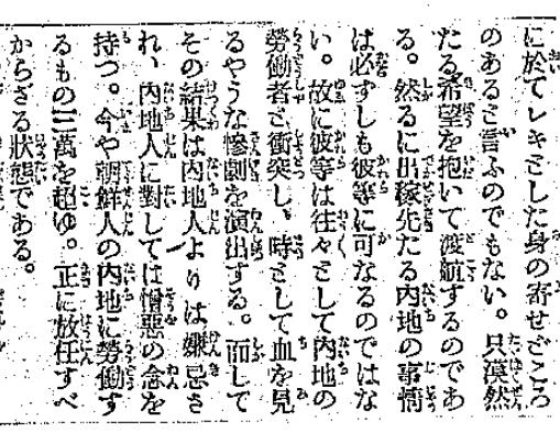 新聞記事出稼朝鮮人3