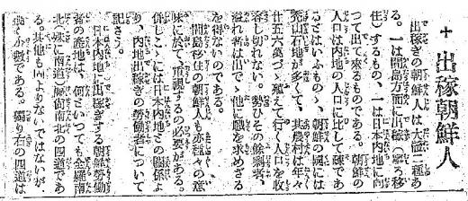 新聞記事出稼朝鮮人4