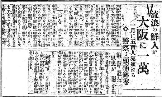新聞記事流浪鮮人大阪1