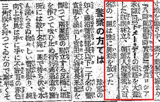 大阪メーデー鮮人600名1