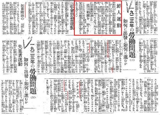 新聞記事朝鮮人労働運動1_2