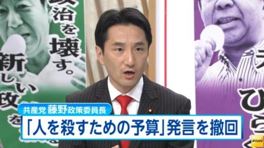 日本共産党自衛隊批判1