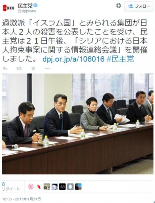 民主党日本人殺害1