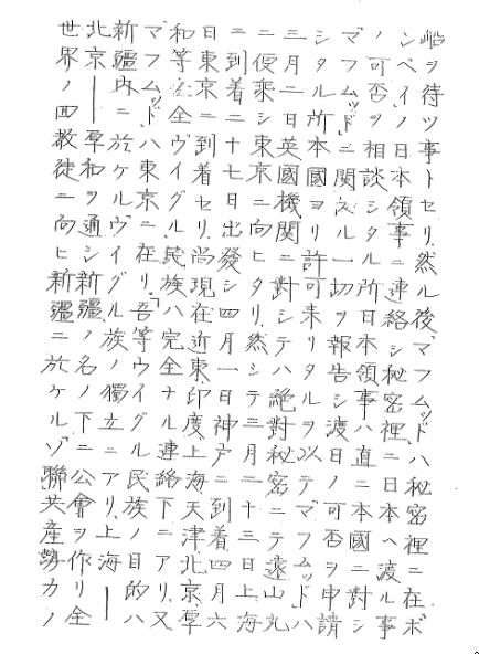 ウィグル族東京1