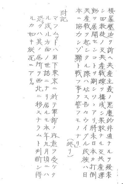 ウィグル族東京2