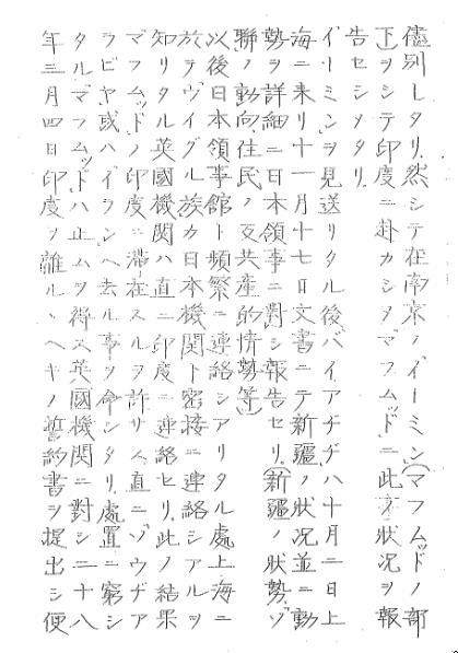 ウィグル族東京4