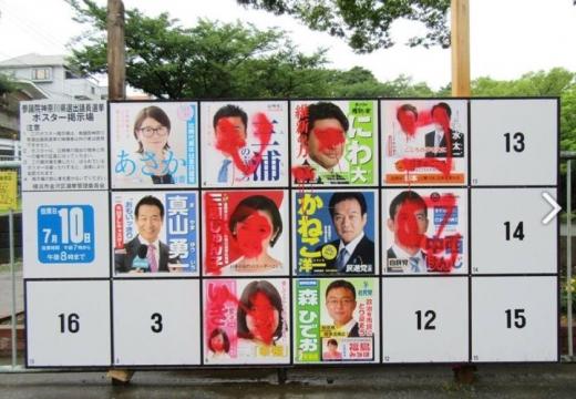 選挙ポスター毀損1