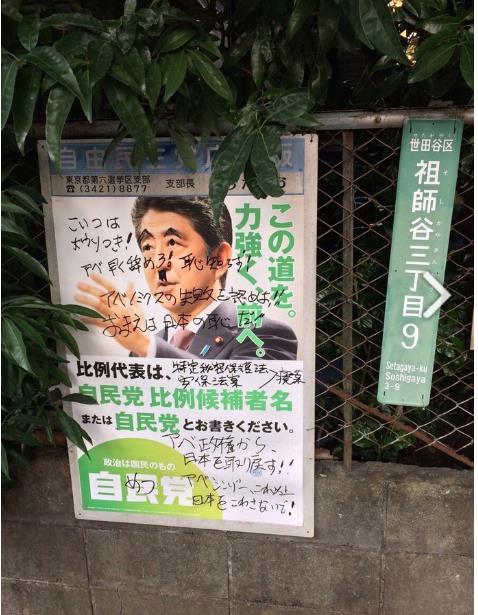 選挙ポスター毀損安倍総理1