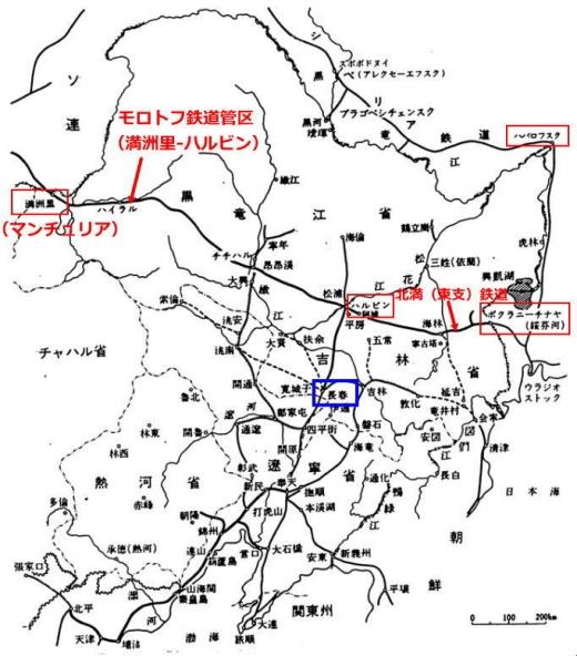 満洲モロトフ鉄道管区