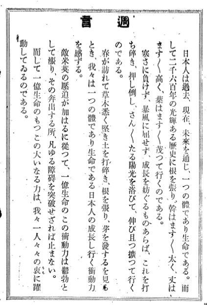 日本人はひとつの命1