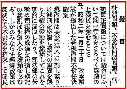 不敬覚書2