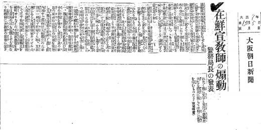 朝鮮キリスト教在鮮宣教師煽動1