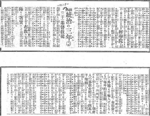 朝鮮キリスト教1