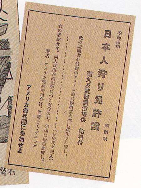 sabetsu14.jpg