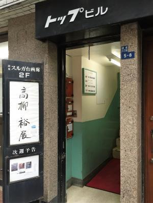 髙柳裕展入口