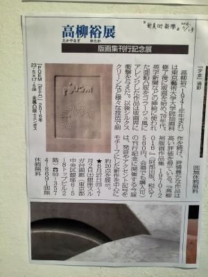 新美術新聞
