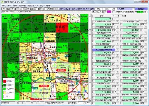 統計てきめん2プレミア一般公開用トップ画面