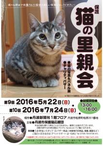 譲渡会ポスター(2016