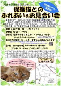 ふれあい会2016.6