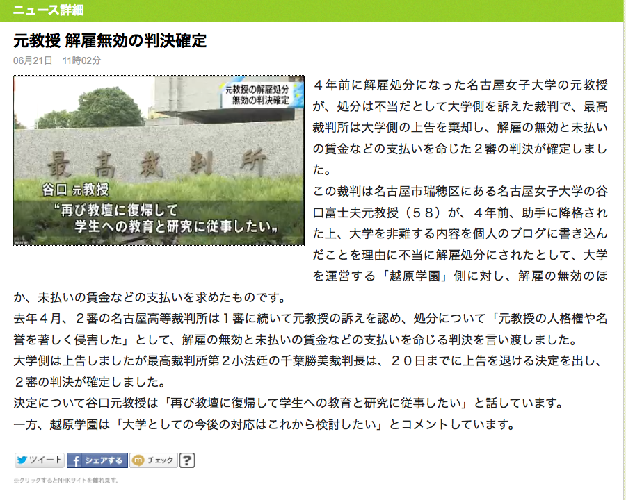 最高裁決定NHK
