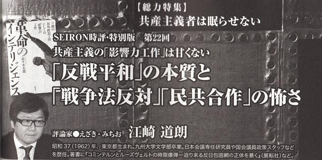 2016-4-8江崎道郎正論のタイトル