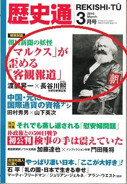 2016-4-8-04歴史通