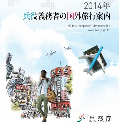 2016-4-14韓国徴兵制1