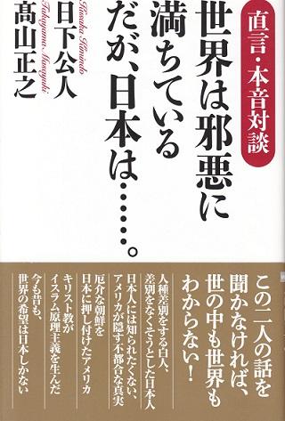 2016-5-11日下高山対談本表紙