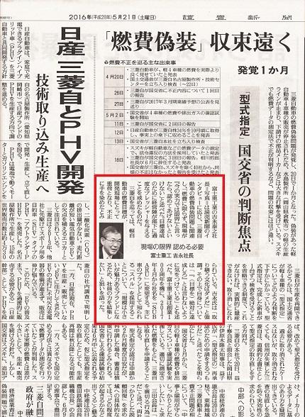 2016-5-22読売新聞5月21日縮小版